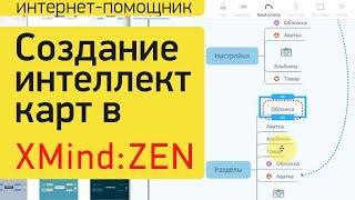 Создание интеллект-карт в программе XMind ZEN