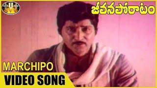 Marchipo Video Song || Jeevana Poratam Movie || Shoban Babu, Vijayshanti || Sri Venkateswara Videos