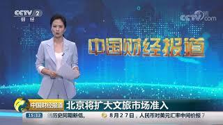 [中国财经报道]北京将扩大文旅市场准入| CCTV财经