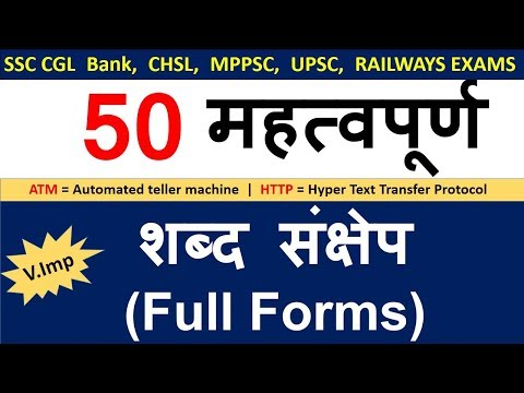 gk-most-important-full-forms-(शब्द-संक्षेप-)-for-ssc,-police,-railway-exams