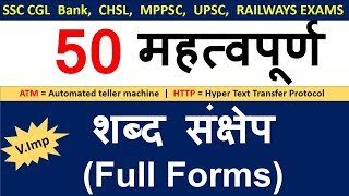 Gk Most Important Full forms (शब्द संक्षेप )  For SSC, Police, Railway Exams