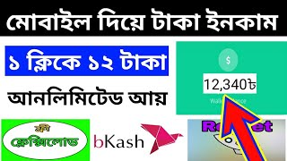 1 click 12 taka 100 click 1200 taka || daily income app peyment by bkash || Best income app 2019 ||