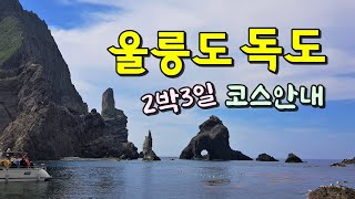 울릉도독도여행  2박3일 코스안내  [종구튜브]
