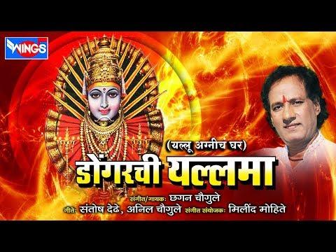 Top 10 Dongarchi Yallama - Renuka Yallama  Bhakti Songs - Yallama Devi Marathi Songs