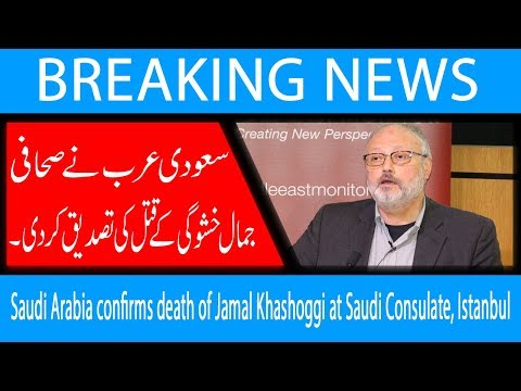 Saudi Arabia confirms death of Jamal Khashoggi at Saudi Consulate, Istanbul | 20 Oct 2018