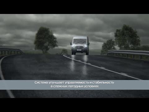 Система полного привода нового Ford Transit