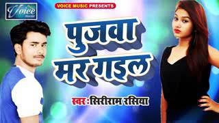 पुजवा मर गइल Pujawa Mar Gail - Shiya Ram Rashiya - Bhojpuri Latest Superhit Hit Songs 2018