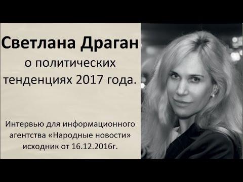 Астрологический прогноз Светланы Драган о политических тенденциях 2017 года