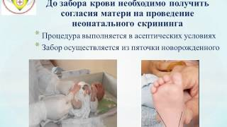 видео Анализ крови из пятки