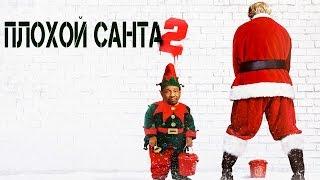 Плохой Санта 2 русский трейлер (2016) Без цензуры