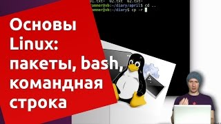 О�новы Ubuntu Linux: apt-get, bash, командна�...