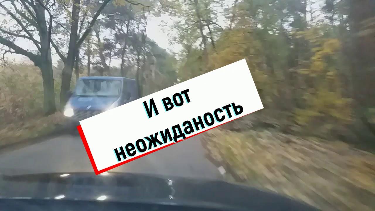 #Германия .Украинская дорога.