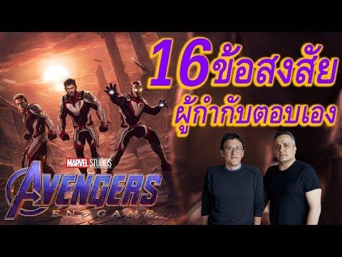16 ข้อสงสัย ??? ผู้กำกับมาตอบเองใน Avengers: Endgame