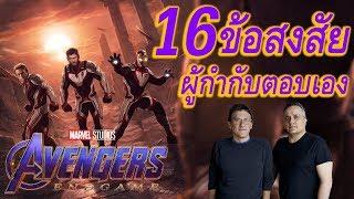 16-ข้อสงสัย-ผู้กำกับมาตอบเองใน-avengers-endgame