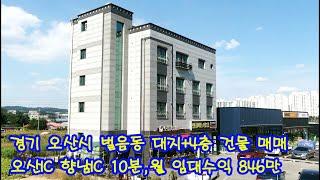 경기 오산시 벌음동 대지+4층건물 매매, 월 임대수익 …