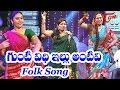 Download Gunti Veedhi Illu Amtivi | Popular Telangana Folk Songs | by Warangal Sandhya Shankar MP3 song and Music Video
