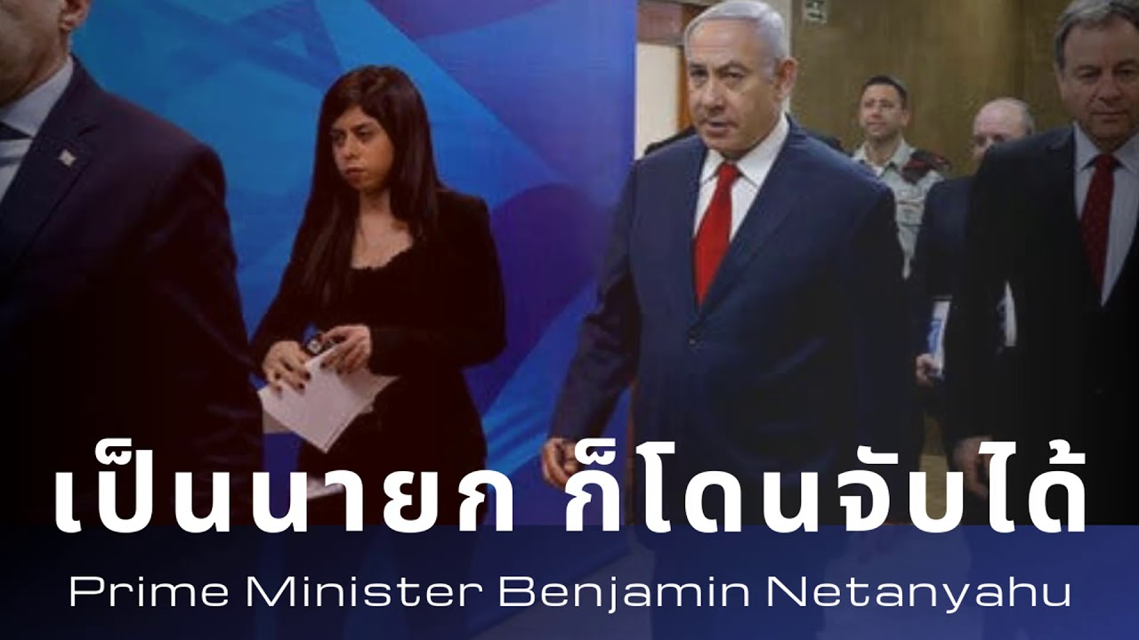 """อิสราเอลชู """"ประชาธิปไตยเต็มใบ"""" เสริมความน่าเชื่อถือระบบยุติธรรมให้แกร่ง-ไร้ข้อกังขา"""