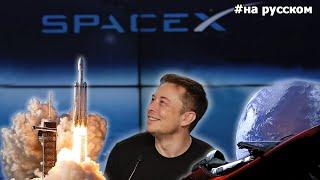 Илон Маск на Пресс-конференции после Запуска Falcon Heavy |06.02.2018| (На русском)