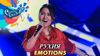 Победительница! РУХИЯ (КАЗАХСТАН) - EMOTIONS | Славянский Базар, День первый. Мировой Хит, 2021