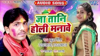 #Babua Nitish का नया सबसे हिट होली गीत 2020 | Ja Tani Holi Manawe | Bhojpuri Holi Geet