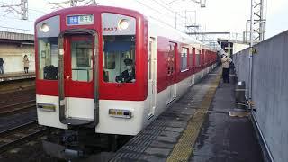 近鉄南大阪線 普通藤井寺行き 6620系MT27編成+6413系Mi18編成 発車シーン