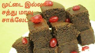 முட்டையில்லா சத்து மாவு கேக் - Cake recipe in tamil - Multigrain chocolate cake - Cake recipe