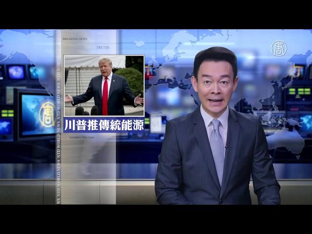 【全球新闻】川普指中共派军队前往香港/请愿连署将中共定为恐怖组织/美推迟对中国加征关税(8月13日完整版)