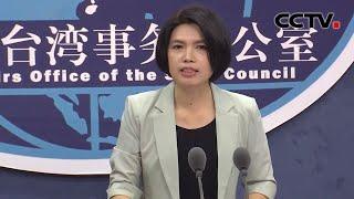 国台办:大陆台企生产经营稳步复苏 积极向好 |《中国新闻》CCTV中文国际 - YouTube