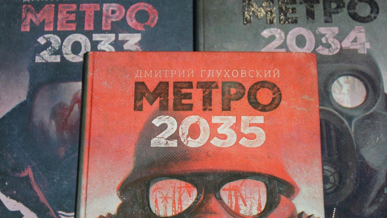 Скачать книгу метро 2035 дмитрия глуховского