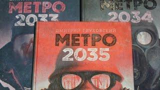 """МЕТРО 2035"" Дмитрия Глуховского ♣ Обзор Книги"