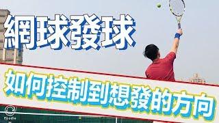 【網球 教學】網球 發球 ,如何發到想去的方向|網球初階|LEON教網球