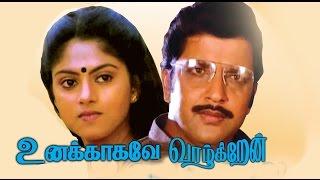 Unakkaagave Vaazhgiren (1986) Tamil Movie