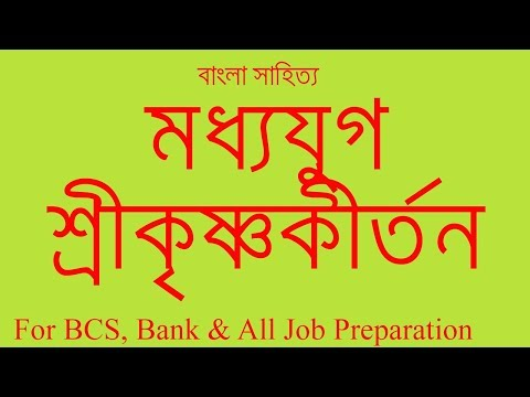 BCS Bangla / শ্রীকৃষ্ণকীর্তন / Sri Kishnokirton / BCS Preparation / BCS Bangla / Job Preparation BD