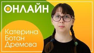 Онлайн-конференция с Катериной «Ботаном» Дремовой