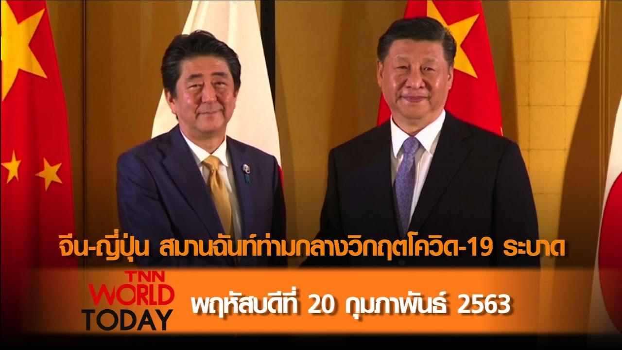 TNN World Today l 20-02-63 l จีน-ญี่ปุ่น สมานฉันท์ท่ามกลางวิกฤตโควิด-19 ระบาด