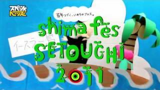shima fes SETOUCHI 2011 〜百年つづく、いのちのフェス〜  CM1-4
