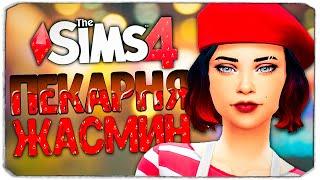 Я ОТКРЫЛА ПЕКАРНЮ! - The Sims 4 Челлендж (Моя пекарня)