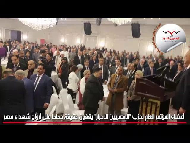 """أعضاء المؤتمر العام لحزب """"المصريين الأحرار"""" يقفون دقيقة حدادا على أرواح شهداء مصر"""