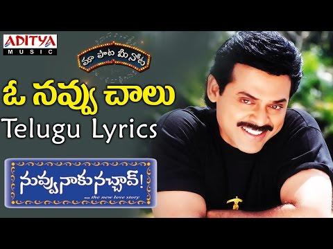 "O Navvu Chalu Full Song With Telugu Lyrics II ""మా పాట మీ నోట"" II Nuvvu Naaku Nachchav Songs"