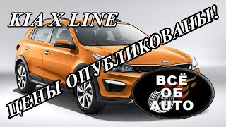 видео Комплектации и цены KIA Rio X-Line