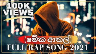 Sinhala New Rap | Meka athal hithenne dilto pagal |(මේක ආතල්) Full rap | Isha Nasty Ft Lucky Seven