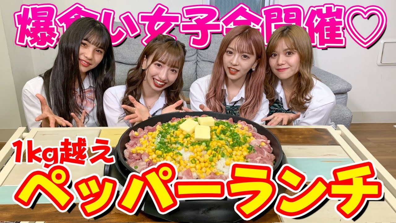 【肉食女子会】手作りペッパーランチ女子会開催【1kg】
