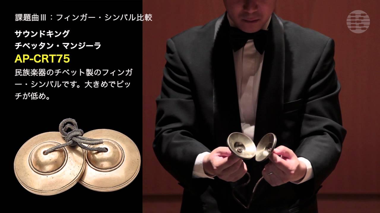 吹コン2016課題曲③打楽器特集:...
