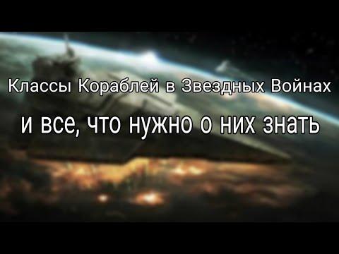 Классы кораблей в Звездный Войнах. Классификация Анаксиса.
