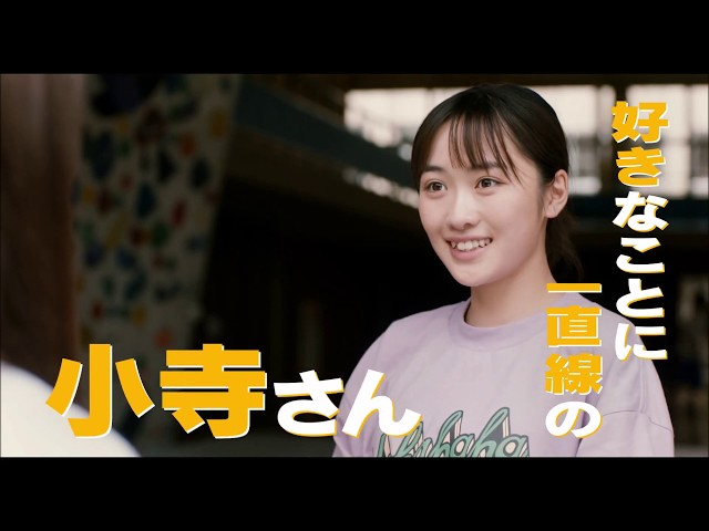 映画『のぼる小寺さん』予告編(30秒)