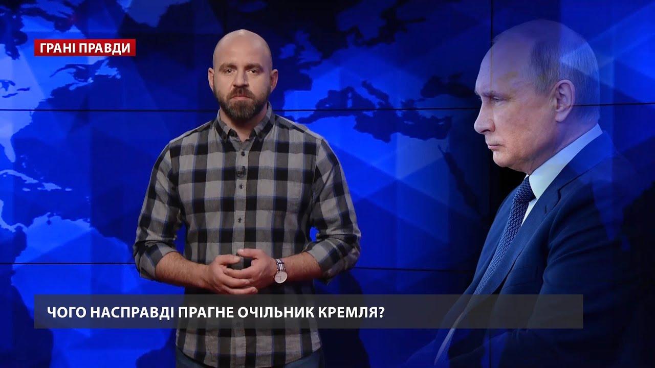 Почему Путин навсегда потерял Украину, Грани правды