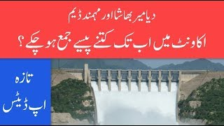 Dia Mir Bhasha And Mohmand Dam Bank Account Donations Latest Updates