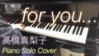 高橋真梨子さんのfor you... をピアノソロバージョンでお届けします.
