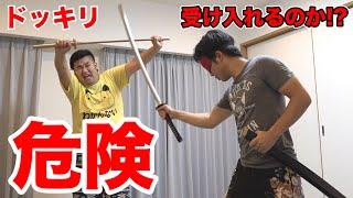 日本刀をもった人が本気で斬りかかってきた。