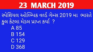 Current affairs in Gujarati with Gk||23 /3/2019||23 March 2019 current affairs by EDUWORLD
